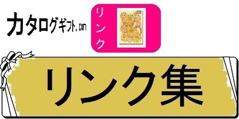 カタログギフトのランキングと割引情報・リンク集(カテゴリ)画像