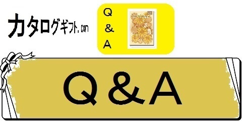カタログギフトのランキングと割引情報・Q&A(カテゴリ)画像